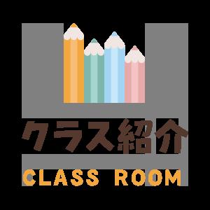 クラス・先生紹介